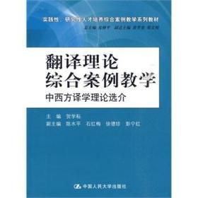 翻译理论综合案例教学:中西方译学理论选介