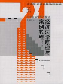 经济法学原理与案例教程(第2版)