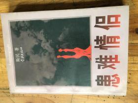 上海市文史研究馆馆员武重年藏书2517:《患难情侣》斯民 签名