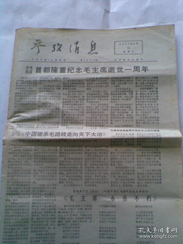 参考消息1977年9月10日(首都隆重纪念毛主席逝世一周年。报纸一份)