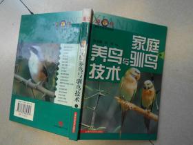 家庭养鸟与驯鸟技术/现代家庭生活实用百科