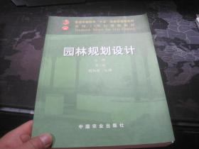 园林规划设计.上册-(第二版)