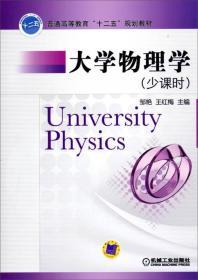 """大学物理学(少课时)/普通高等教育""""十二五""""规划教材"""