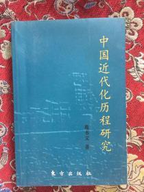同不上款:中国近代化历程研究(作者签赠本)