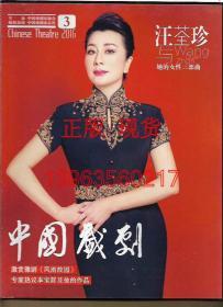 中国戏剧 2016.3