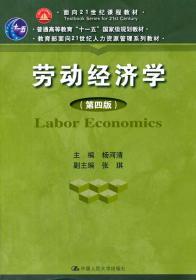 """劳动经济学(第四版)/面向21世纪课程教材·""""十二五""""普通高等教育本科国家级规划教材"""