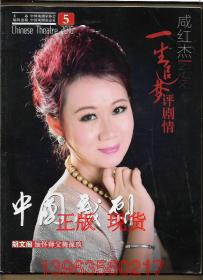 中国戏剧 2016.5