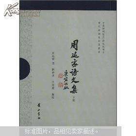 周退密诗文集(中册)