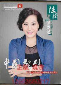 中国戏剧 2016.6