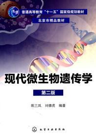 現代微生物遺傳學(第二版)陳三鳳