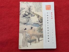 《中国书画上海画派作品专场》西冷印社2012年春季