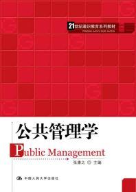 公共管理学(21世纪通识教育系列教材)