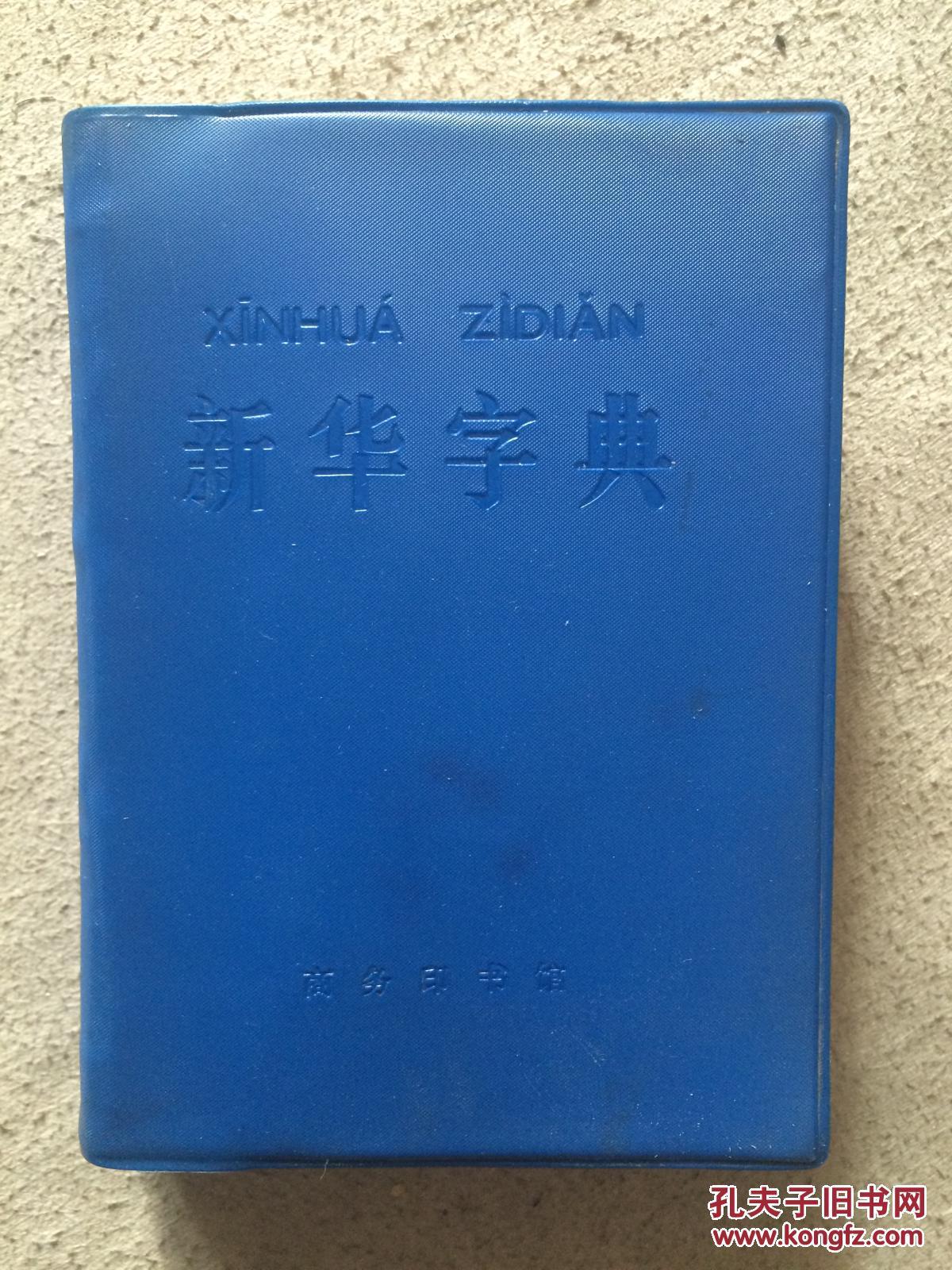 新华字典(1971年修订重排本)汉语拼音字母音序