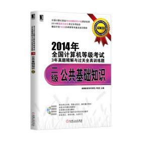 2014年全国计算机等级考试3年真题精解与过关全真训练题:二级公共基础知识