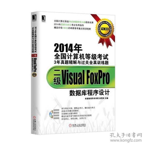 2014年全国计算机等级考试3年真题精解与过关全真训练题:二级VisualFoxPro数据库程序