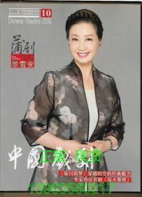 中国戏剧 2016.10