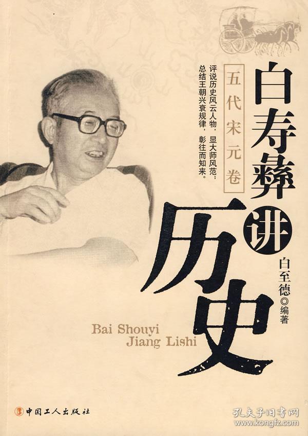 白寿彝讲历史(五代宋元卷)