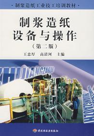制浆造纸工业技工培训教材:制浆造纸设备与操作(第2版)