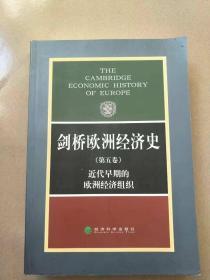 剑桥欧洲经济史(第五卷):近代早期的欧洲经济组织