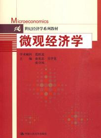 微观经济学(21世纪经济学系列教材)