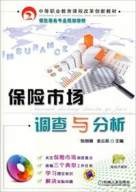 中等职业教育课程改革创新教材·保险事务专业规划教材:保险市场调查与分析