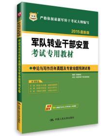 申论与写作历年真题及专家命题预测试卷-2015最新版