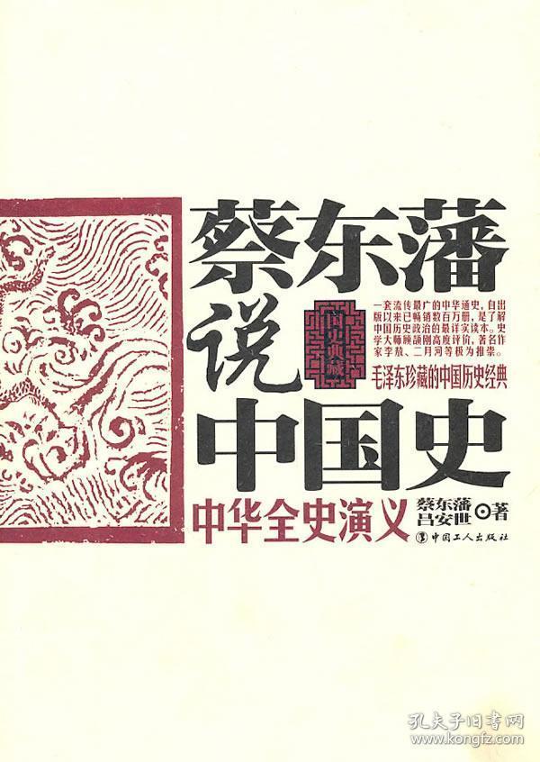 蔡东藩说中国史:元史演义