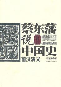 蔡东藩说中国史·前汉演义