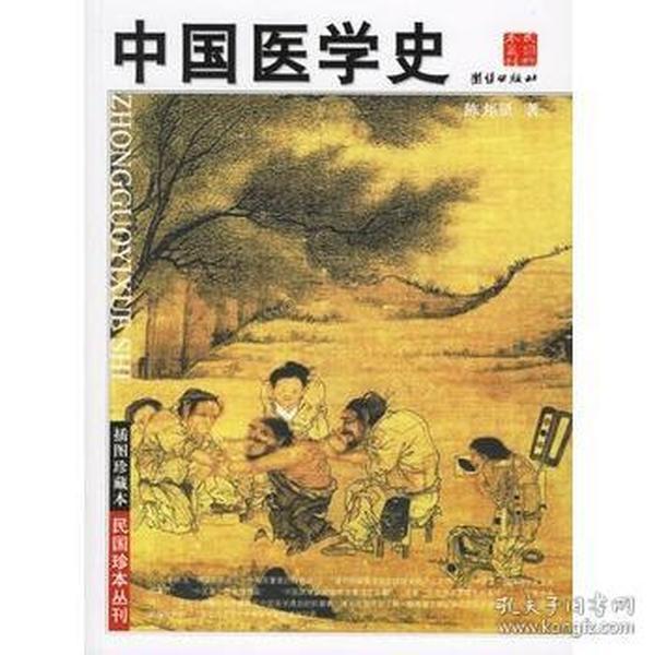 中国医学史