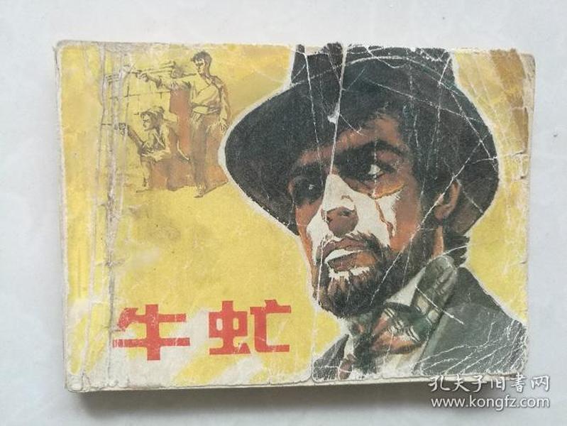 经典单册连环画《牛虻》120