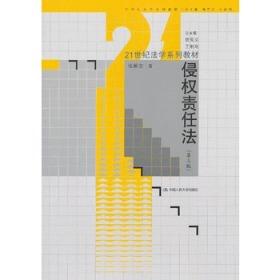 侵权责任法(第三版)(21世纪法学系列教材)