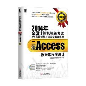 2014年全国计算机等级考试3年真题精解与过关全真训练题:二级Access数据库程序设计