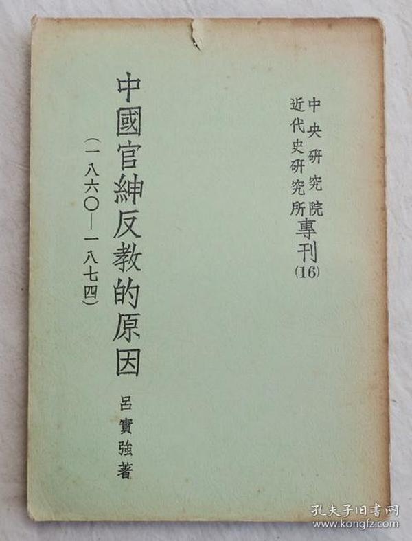 中国官绅反教的原因(1860-1874) 吕实强著 民国55年初版