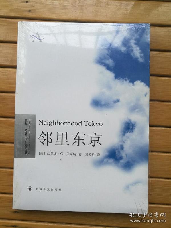 复旦 · 哈佛当代人类学丛书———邻里东京(全新未拆  正版私藏)