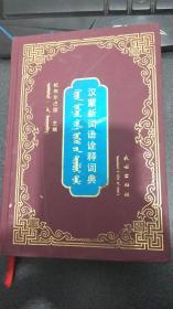 汉蒙新词语诠释词典
