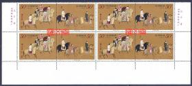 1995-8虢国夫人游春图-唐代画家张萱画作,原胶全新邮票,带左右下直角边二厂名四方联,齿孔无折