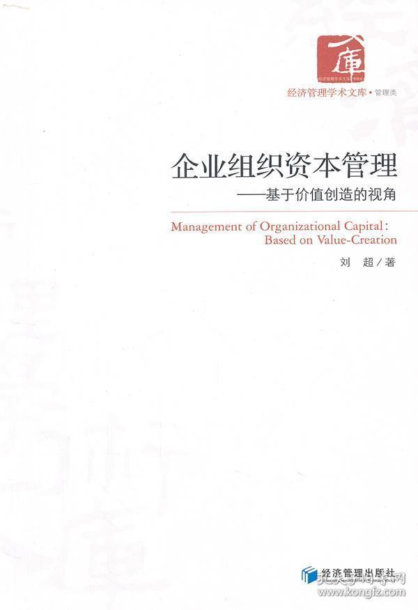 经济管理学术文库·管理类·企业组织资本管理:基于价值创造的视角