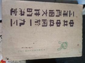 红色文献-中共中央关于一九三三年两个文件的决定 (内含毛泽东《在晋绥干部会议上的讲话》)