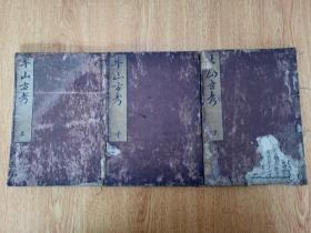 日本天明二年(1782年)木刻古方医书《牛山方考》上中下三册全,日本汉方医者【香月牛山】著