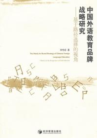 中国外语教育品牌战略研究:基于路径选择的视角:based on the perspective of path selection