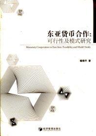 东亚货币合作:可行性及模式研究