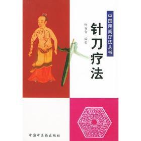 中国民间疗法丛书:针刀疗法