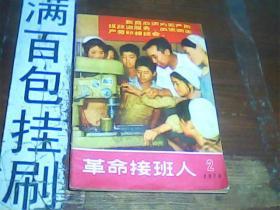 革命接班人1970.2