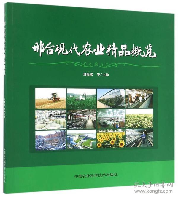 邢台现代农业精品概览