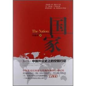 国家—2011·中国外交史上的空前行动