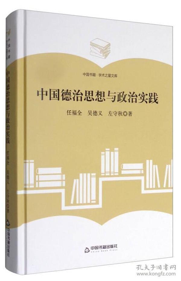 中国书籍·学术之星文库:中国德治思想与政治实践