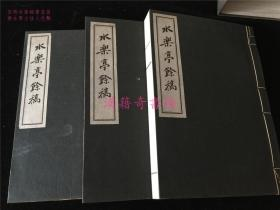 """1931年铅活字汉诗集《水乐亭余稿》1函3册全。近代日本汉诗人外山忠三的汉诗集、俳句、短歌、长歌集。长尾甲作序,称其""""古之人""""也。重名教,为忠孝节义者。卷前有珂罗版书画数幅。"""