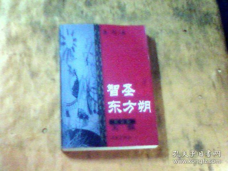 智胜东方朔(黄金卷 天纵)