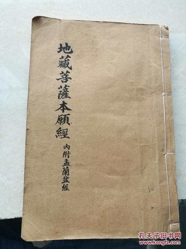 地藏菩萨本愿经,内附孟兰盆经,书里还夹着一张符