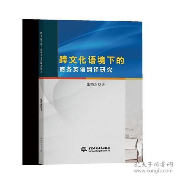 跨文化语境下的商务英语翻译研究